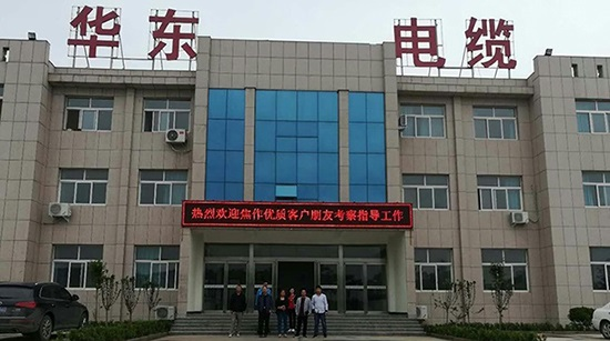 Huadong cable manufacturer